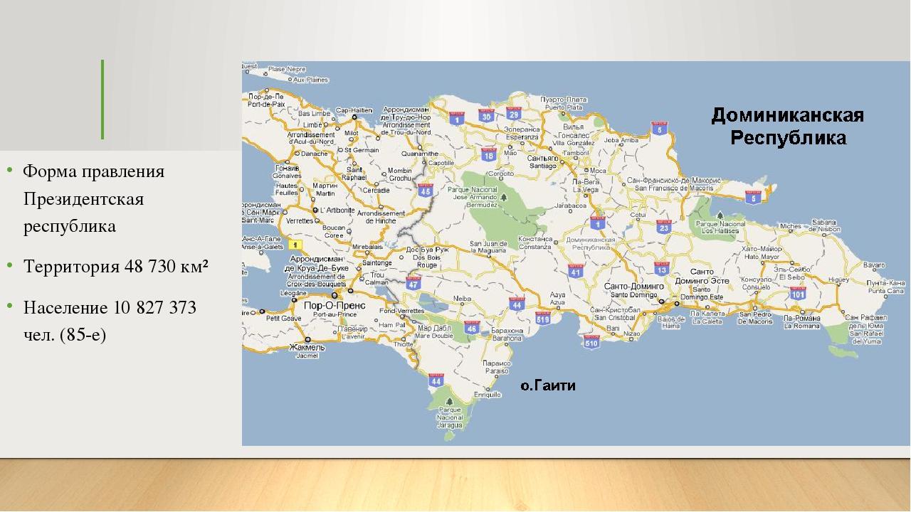 Форма правления Президентская республика Территория 48 730 км² Население 10 8...