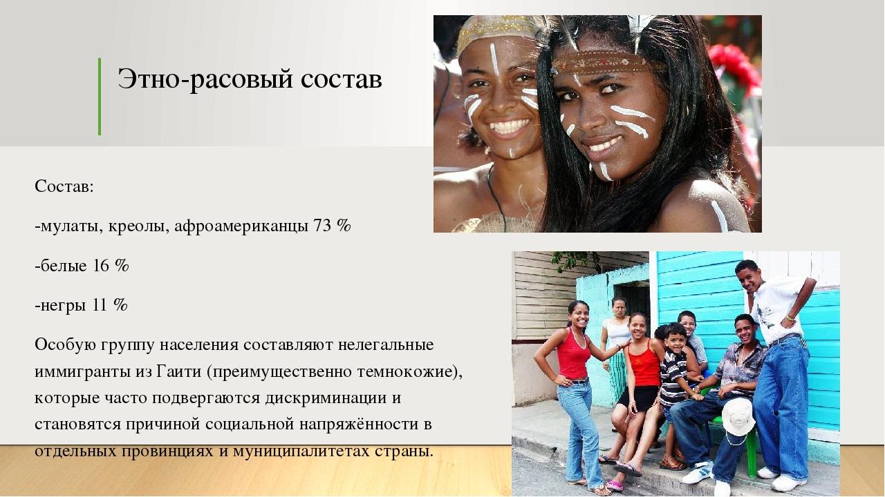 Этно-расовый состав Состав: -мулаты, креолы, афроамериканцы 73 % -белые 16 %...