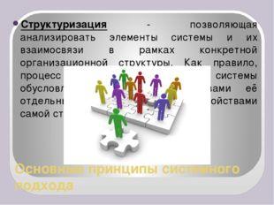 Основные принципы системного подхода Структуризация - позволяющая анализирова
