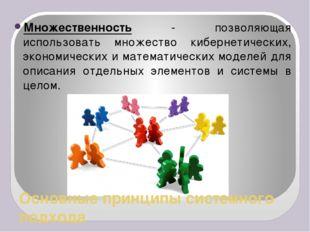 Основные принципы системного подхода Множественность - позволяющая использова