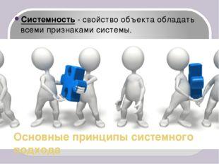 Основные принципы системного подхода Системность - свойство объекта обладать