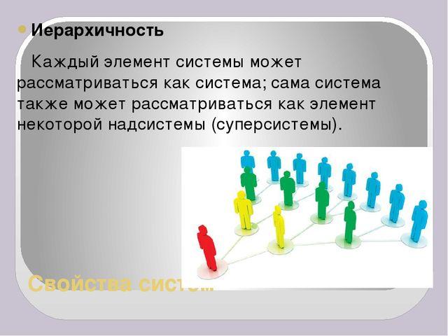 Иерархичность Каждый элемент системы может рассматриваться как система; сама...