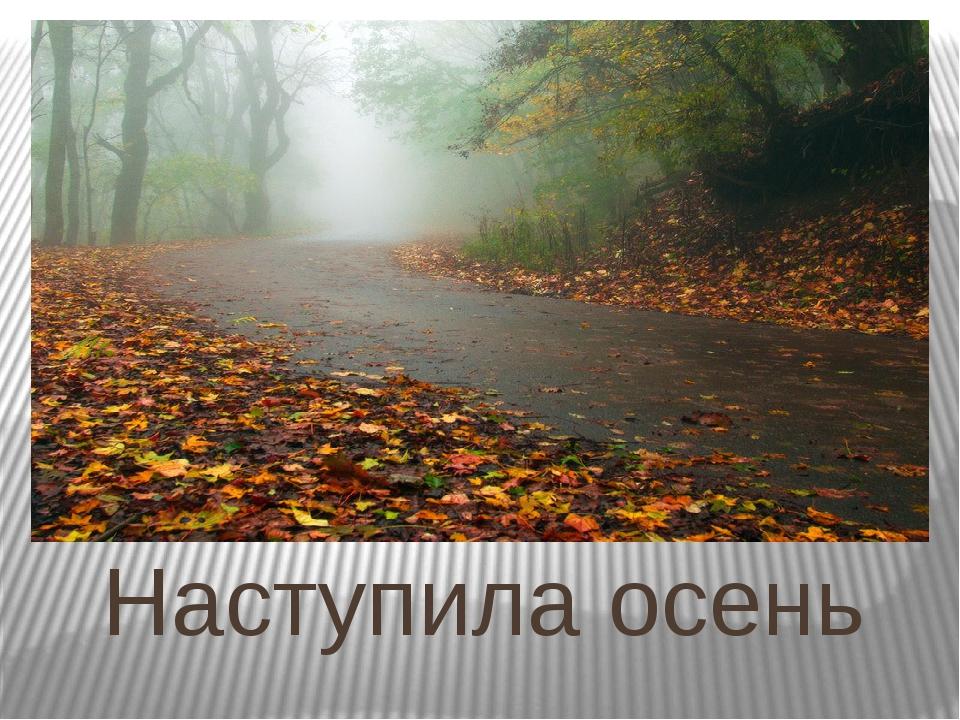 Картинки наступила осень, для
