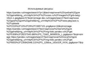 Используемые ресурсы: https://yandex.ru/images/search?p=1&text=картинки%20гр
