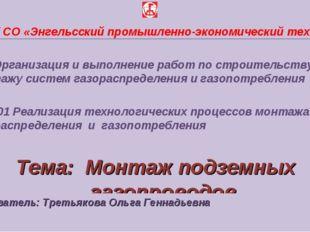 ГАПОУ СО «Энгельсский промышленно-экономический техникум» ПМ.02 Организация