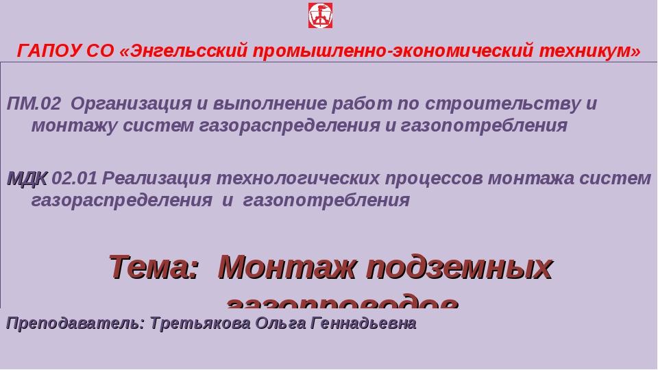 ГАПОУ СО «Энгельсский промышленно-экономический техникум» ПМ.02 Организация...