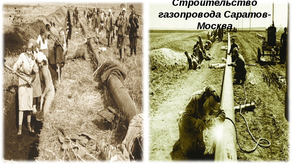 Строительство газопровода Саратов-Москва