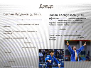 Дзюдо Беслан Мурданов (до 60 кг) российскийдзюдоистисамбист.Олимпийский ч