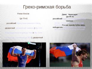 Греко-римская борьба Роман Власов (до 75 кг) российскийборец греко-римского