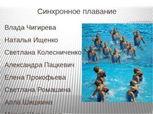 Синхронное плавание Влада Чигирева Наталья Ищенко Светлана Колесниченко Алекс