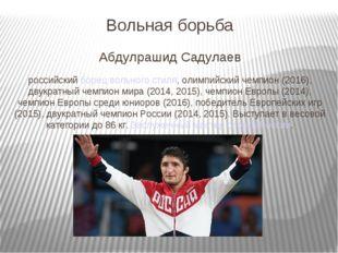 Вольная борьба Абдулрашид Садулаев российскийборец вольного стиля, олимпийск