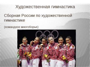 Художественная гимнастика Сборная России по художественной гимнастике (команд