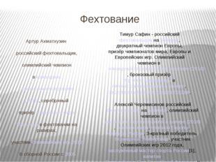 Фехтование Артур Ахматхузин российский фехтовальщик, олимпийский чемпион вко