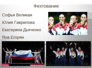 Фехтование Софья Великая Юлия Гаврилова Екатерина Дьяченко Яна Егорян (фехтов