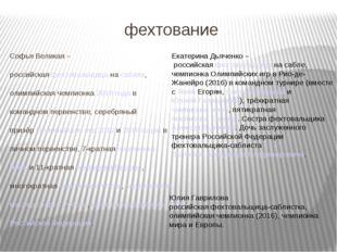 фехтование Софья Великая – российскаяфехтовальщицанасаблях, олимпийская че