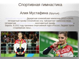 Спортивная гимнастика Алия Мустафина (брусья) российскаягимнастка. Двукратна