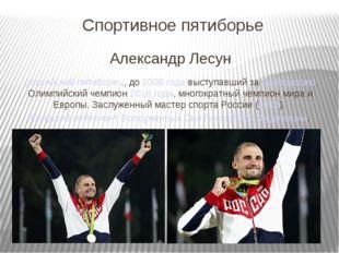 Спортивное пятиборье Александр Лесун российскийпятиборец, до2008 годавыст