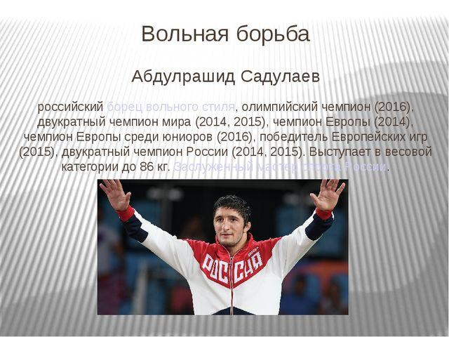 Вольная борьба Абдулрашид Садулаев российскийборец вольного стиля, олимпийск...