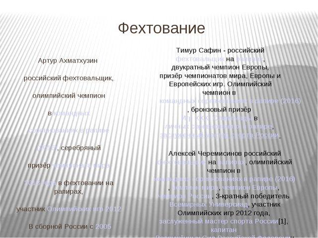 Фехтование Артур Ахматхузин российский фехтовальщик, олимпийский чемпион вко...