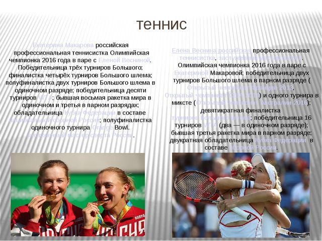 теннис Екатерина Макарова российскаяпрофессиональнаятеннисистка Олимпийская...
