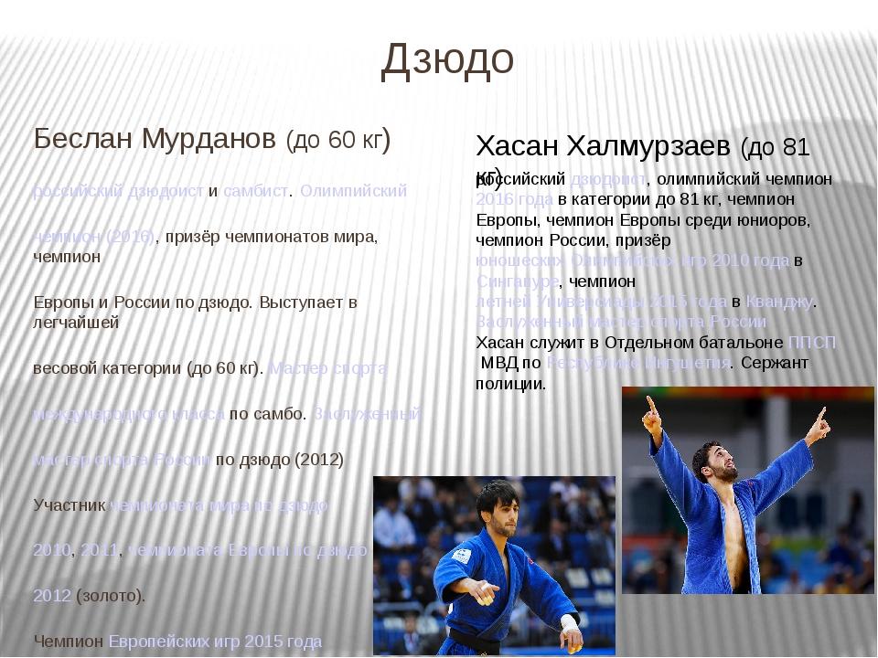 Дзюдо Беслан Мурданов (до 60 кг) российскийдзюдоистисамбист.Олимпийский ч...