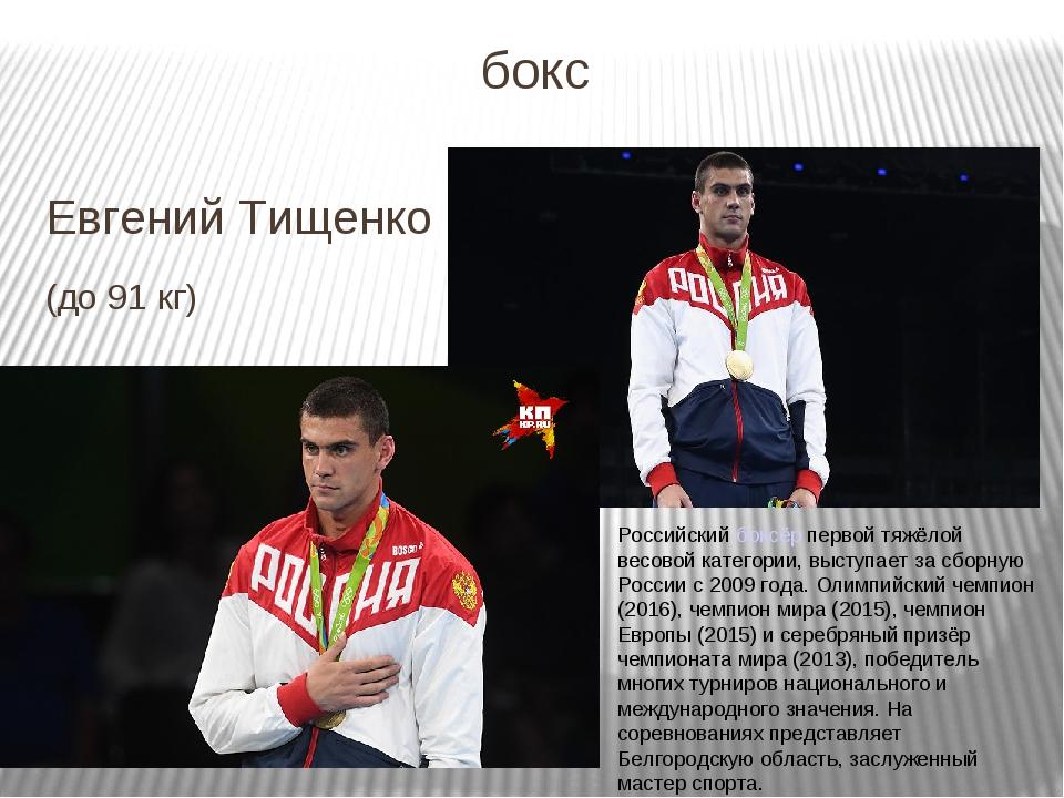 бокс Евгений Тищенко (до 91 кг) Российскийбоксёрпервой тяжёлой весовой кате...