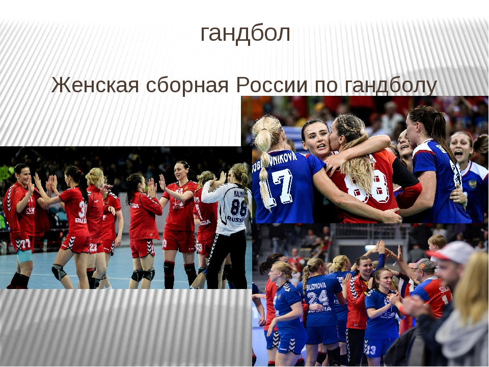 гандбол Женская сборная России по гандболу