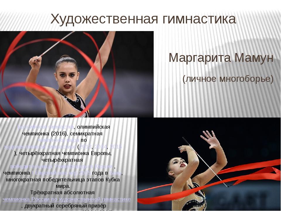 Художественная гимнастика Маргарита Мамун (личное многоборье) российскаягим...