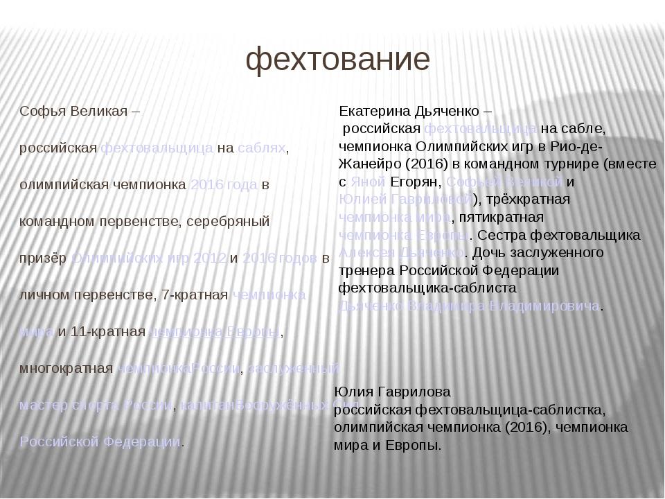 фехтование Софья Великая – российскаяфехтовальщицанасаблях, олимпийская че...