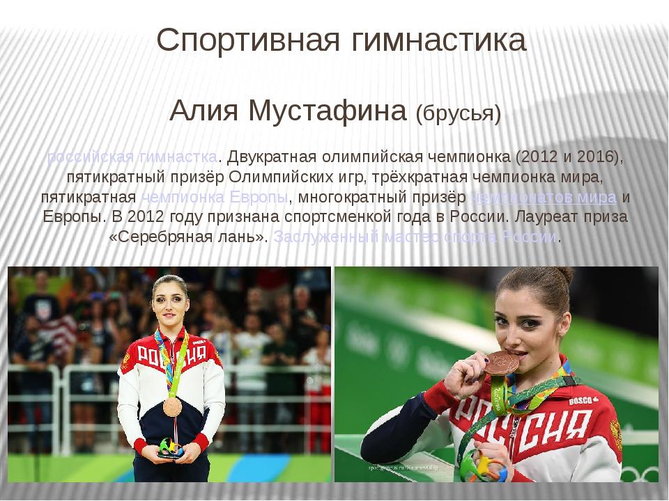 Спортивная гимнастика Алия Мустафина (брусья) российскаягимнастка. Двукратна...