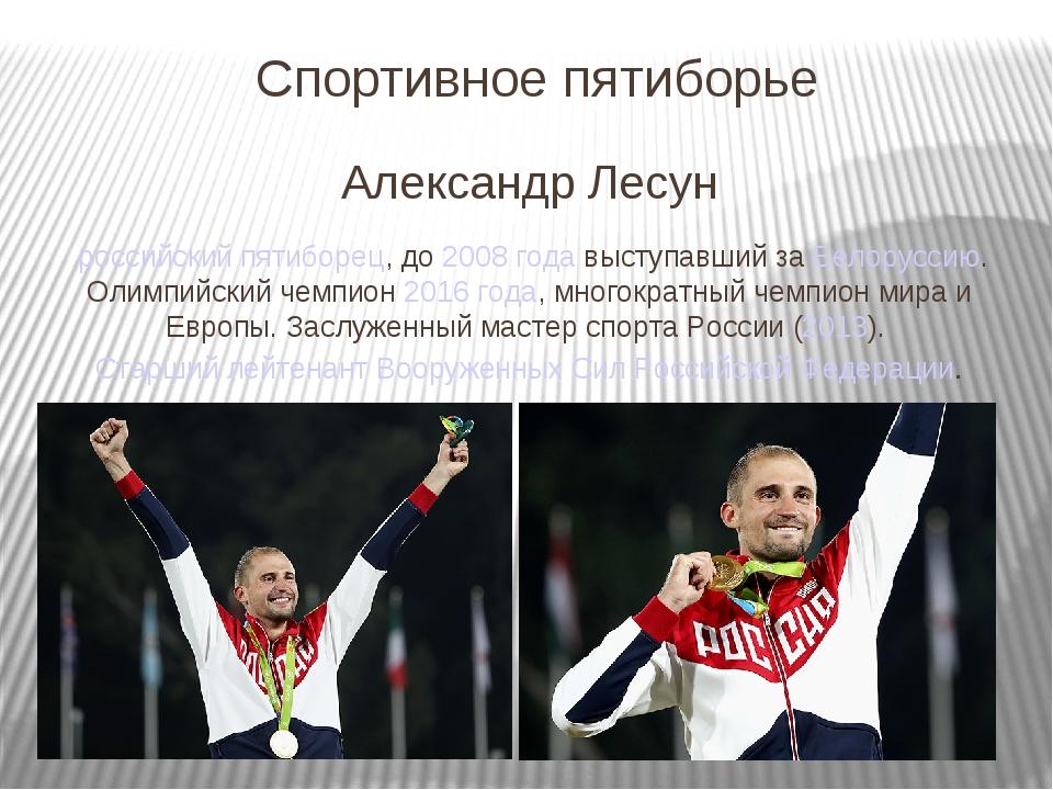 Спортивное пятиборье Александр Лесун российскийпятиборец, до2008 годавыст...