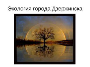Экология города Дзержинска