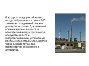 В воздух от предприятий нашего города выбрасывается свыше 200 химических соед