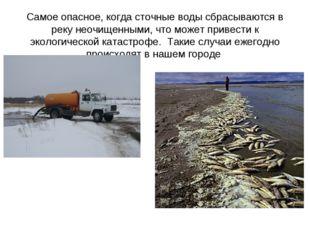 Самое опасное, когда сточные воды сбрасываются в реку неочищенными, что може