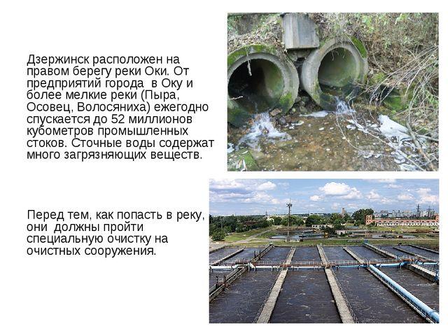 Дзержинск расположен на правом берегу реки Оки. От предприятий города в Оку...