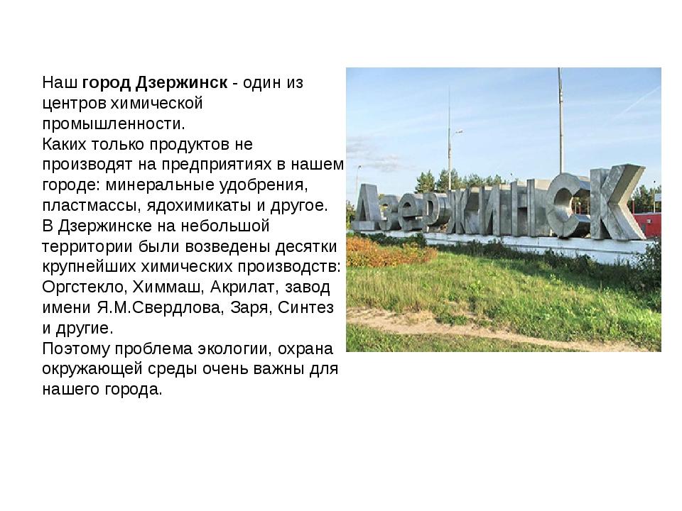 Наш город Дзержинск - один из центров химической промышленности. Каких только...