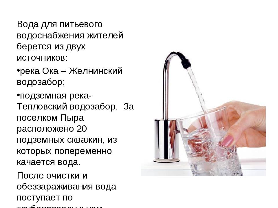 Вода для питьевого водоснабжения жителей берется из двух источников: река Ока...