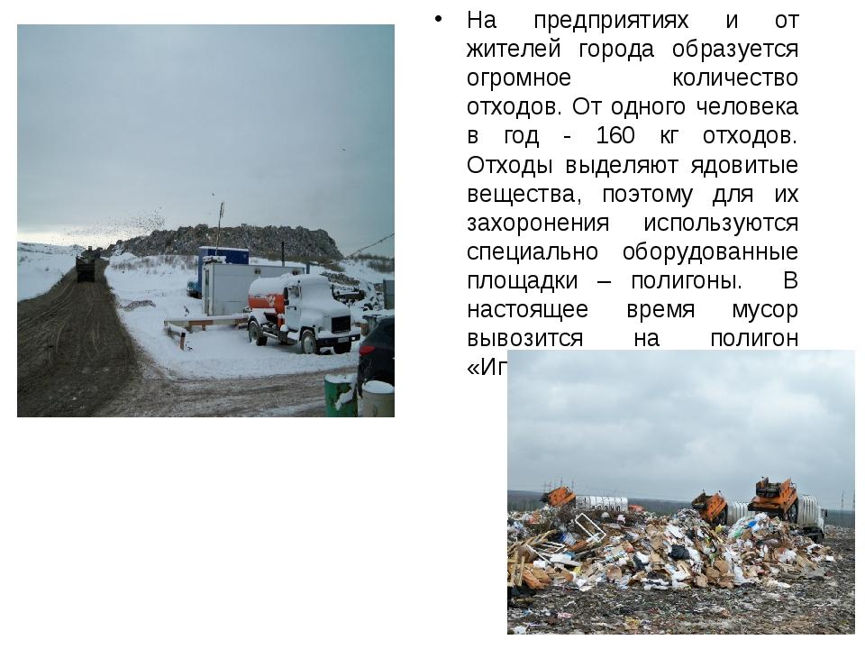 На предприятиях и от жителей города образуется огромное количество отходов. О...