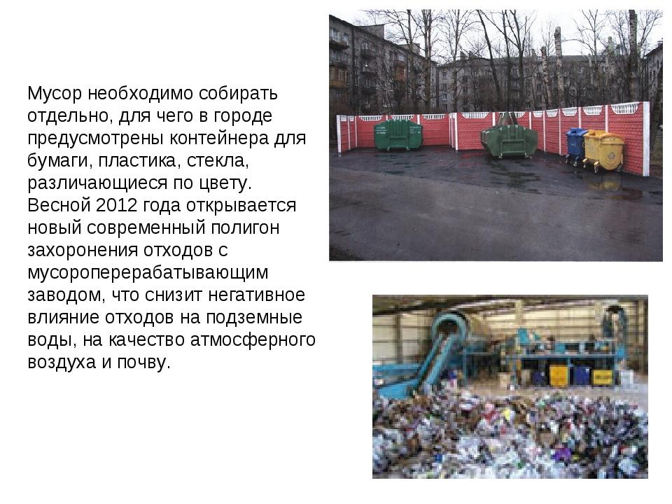 Мусор необходимо собирать отдельно, для чего в городе предусмотрены контейнер...