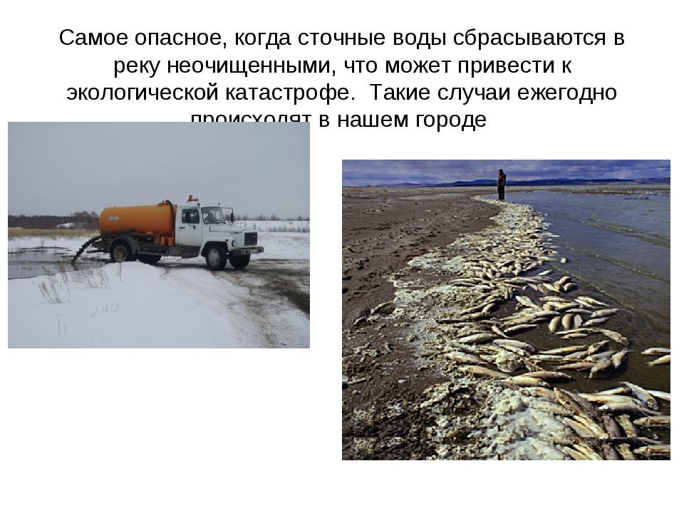 Самое опасное, когда сточные воды сбрасываются в реку неочищенными, что може...