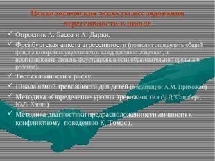 Психологические аспекты исследования агрессивности в школе Опросник А. Басса