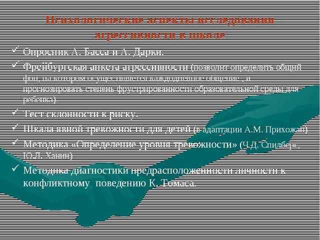 Психологические аспекты исследования агрессивности в школе Опросник А. Басса...