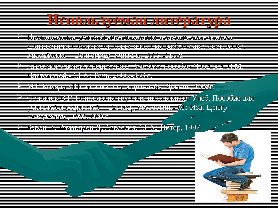 Используемая литература Профилактика детской агрессивности: теоретические осн...
