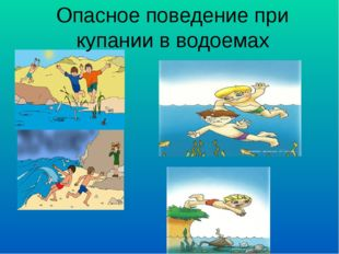 Опасное поведение при купании в водоемах
