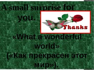 A small surprise for you. «What a wonderful world» («Как прекрасен этот мир»).