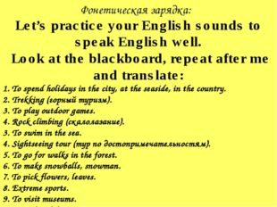 Фонетическая зарядка: Let's practice your English sounds to speak English wel