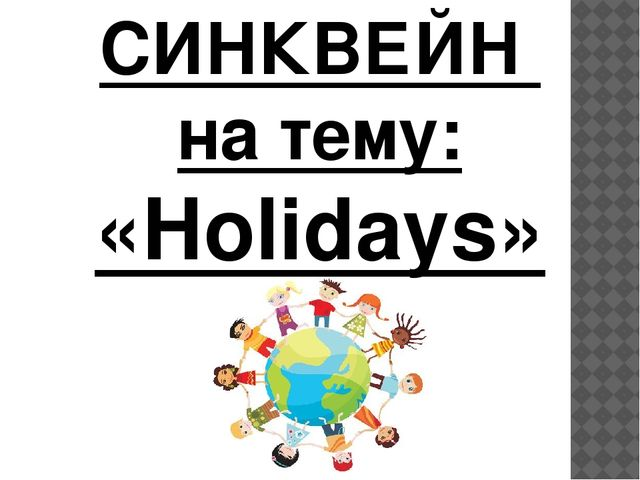 СИНКВЕЙН на тему: «Holidays»