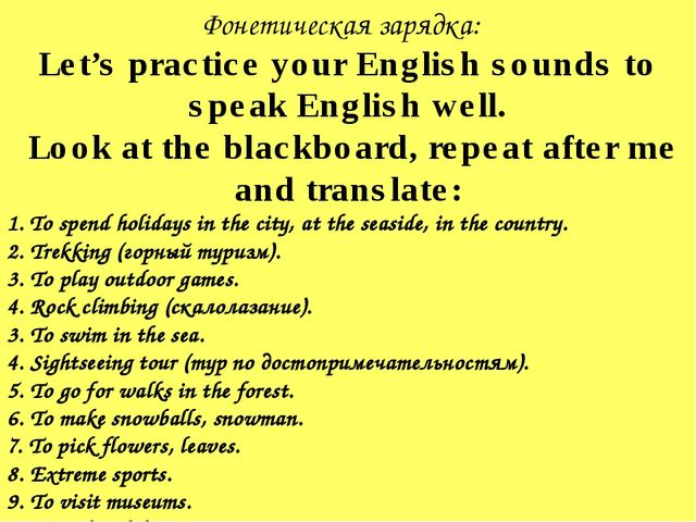 Фонетическая зарядка: Let's practice your English sounds to speak English wel...