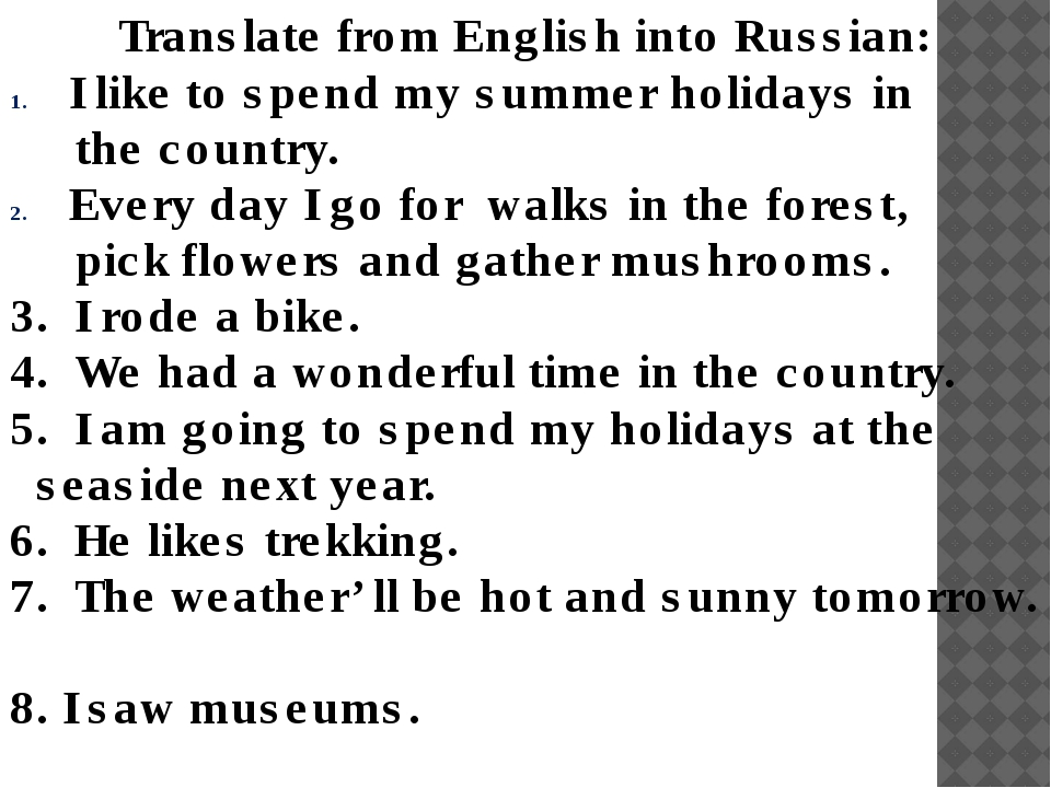 Translate from English into Russian: I like to spend my summer holidays in th...