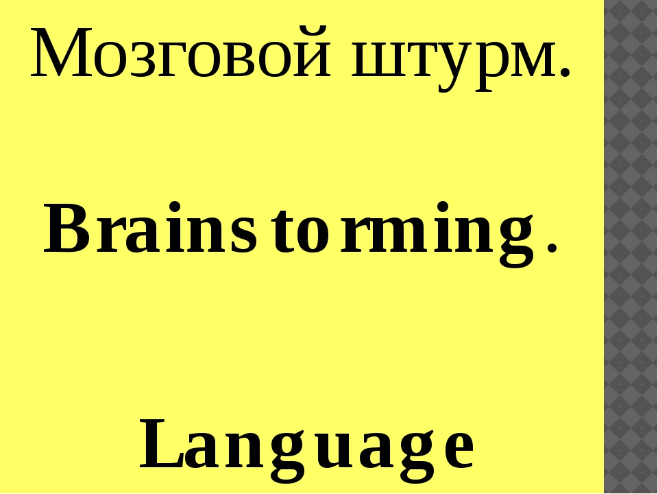 Мозговой штурм. Brainstorming. Language focus.